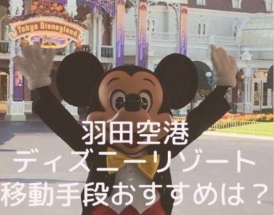 羽田空港〜ディズニーリゾート【バス、電車、タクシー】移動手段おすすめは?