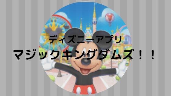 ディズニーアプリ・マジックキングダムズ!!