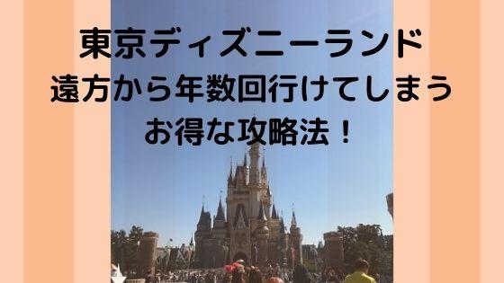 東京ディズニーランドに遠方から年数回行けてしまうお得な攻略法!