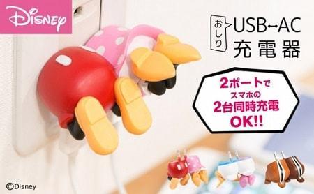 ディズニーキャラクター・USBケーブル対応充電器