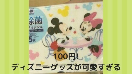 100均 ディズニー