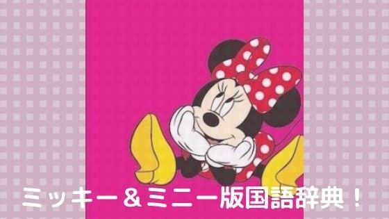 ミッキー&ミニー版国語辞典!!