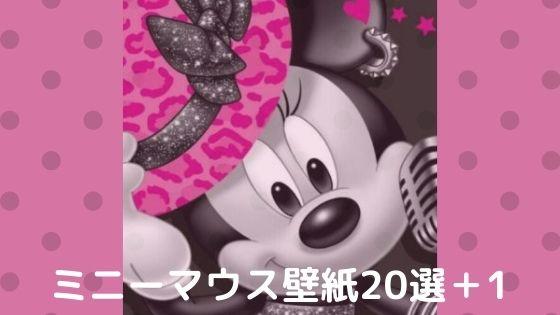 ミニーマウス壁紙20選+1 ❤︎ キュートすぎるミニーをスマホにも!!