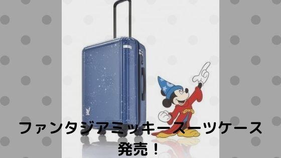 魔法使いの弟子 スーツケース