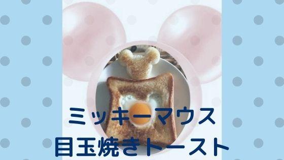 目玉焼きトースト ミッキー