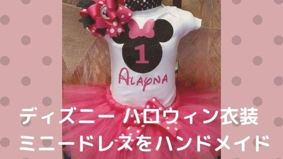 ディズニー ハロウィン衣装 〜 ミニードレスをハンドメイドしよう!!