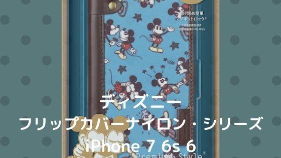iPhone ケース ディズニー