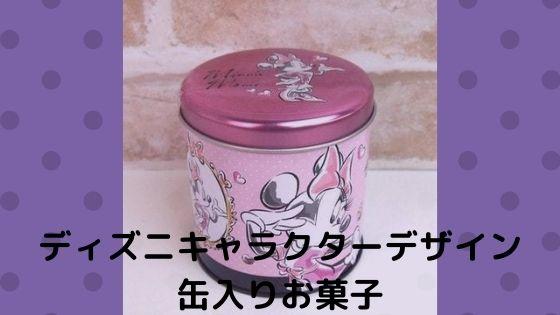 ディズニー缶 お菓子