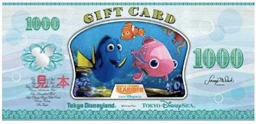 ディズニー ギフトカード