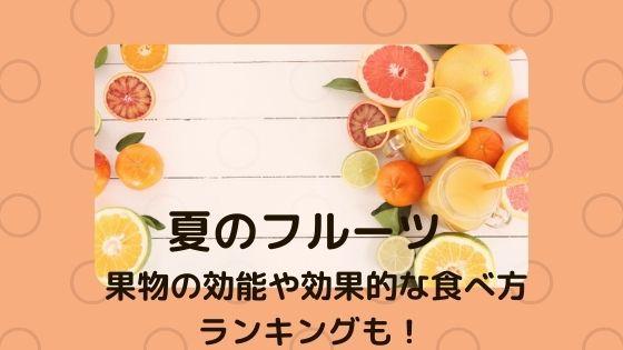 夏のフルーツ 〜 果物の効能や効果的な食べ方、ランキングなど。