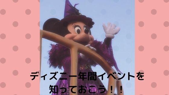 ディズニー 年間イベント