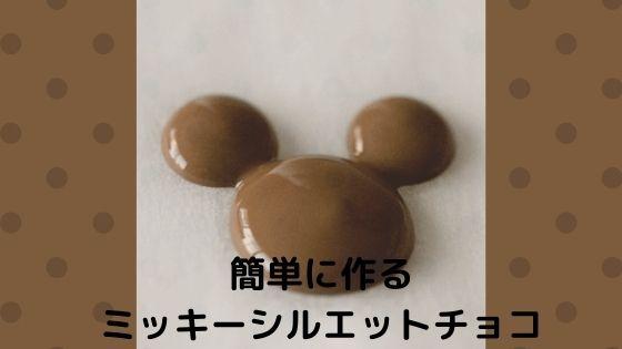ディズニー ミッキーチョコ