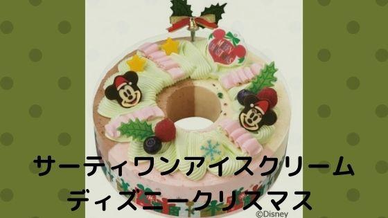 サーティワンクリスマス ディズニー