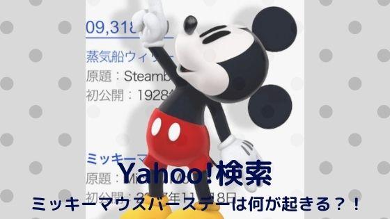 Yahoo検索 ミッキーマウスバースデー