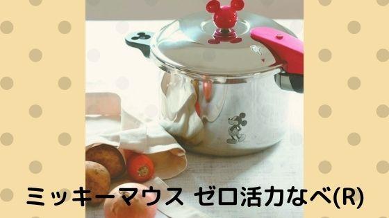 料理を物理的に楽しくする方法 〜 ミッキーマウス ゼロ活力なべ(R)