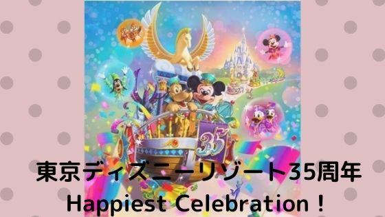 東京ディズニーリゾート35周年Happiest Celebration!