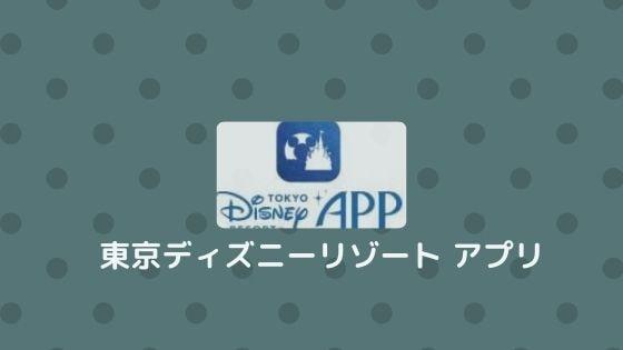 東京ディズニーリゾート・アプリ」がリリース