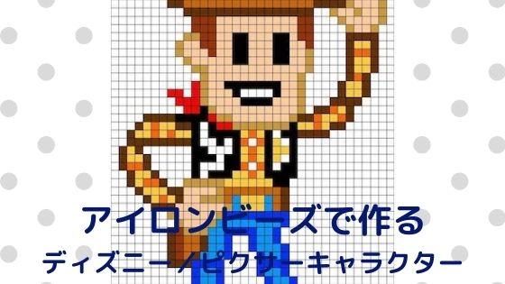 ビーズ無料図案 ディズニー/ピクサーキャラクター