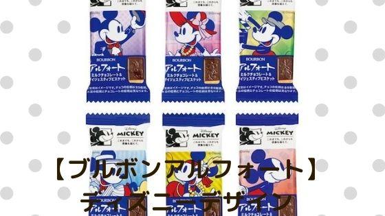 ミッキーマウス長編映画限定アートデザイン 「ディズニーアルフォート」