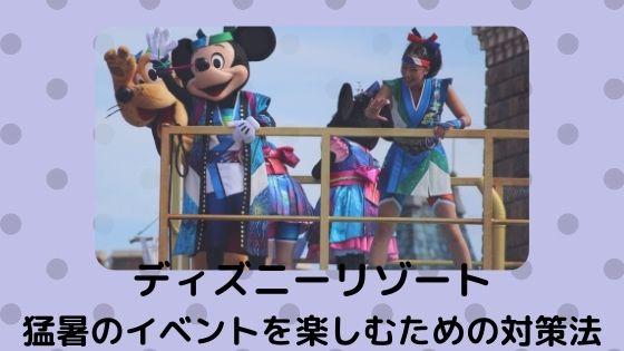 ディズニー夏祭り・パイレーツサマー