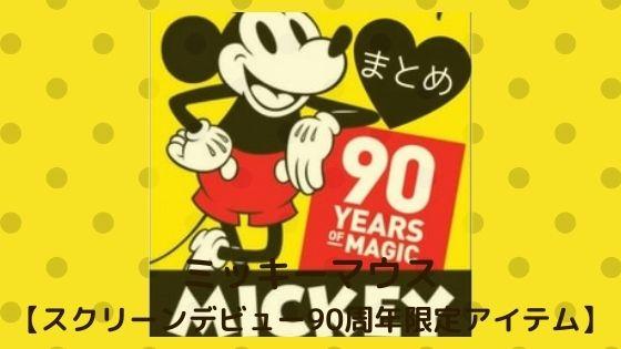 ミッキーマウス スクリーンデビュー90周年