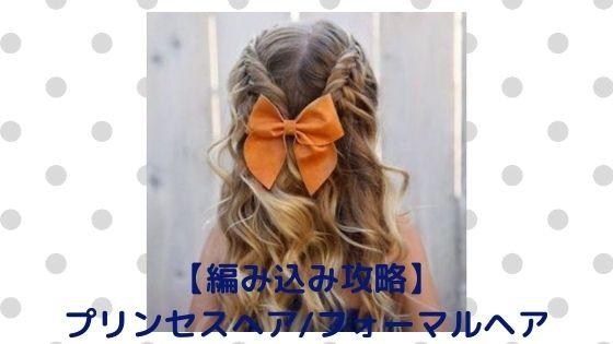 【編み込み攻略】プリンセスヘア、フォーマルヘアには欠かせないヘアアレンジ