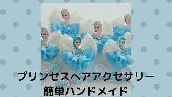 ディズニープリンセス・ヘアアクセサリー