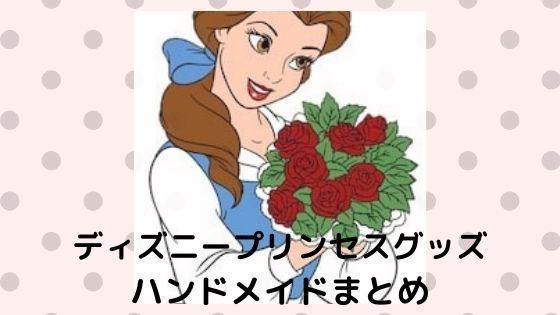 【ディズニープリンセスグッズ】ハンドメイドまとめ〜ドレス、ヘアアクセサリー(ヘアスタイル)から雑貨まで!