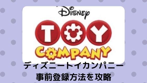 【ディズニートイカンパニー】事前登録開始
