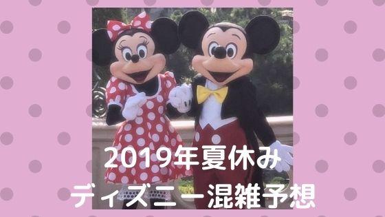 2019年夏休み【ディズニー混雑予想】回避方法はある?
