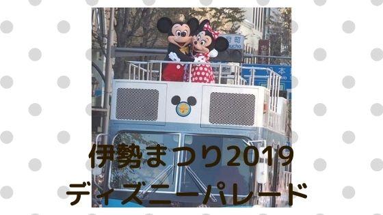 【伊勢まつり2019】ディズニーパレード