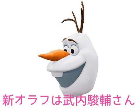 武内駿輔さんが【オラフ】に!!