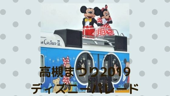 【高槻まつり2019】ディズニーパレードでおすすめの場所は?混雑や注意点など