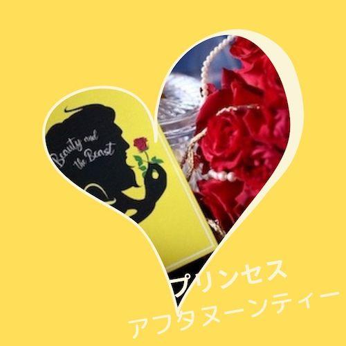 美女と野獣【プリンセスアフタヌーンティー】名古屋