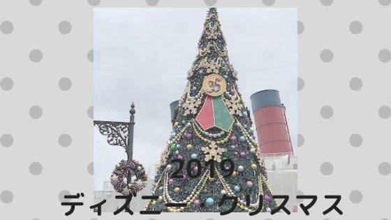 2019【ディズニー・クリスマス】