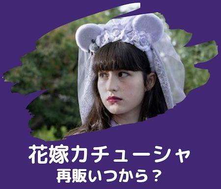 花嫁カチューシャ【再販はいつから?】購入方法に注意!!