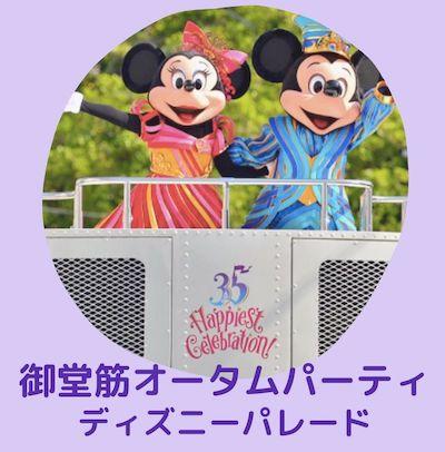 御堂筋オータムパーティー2019【ディズニーパレード】