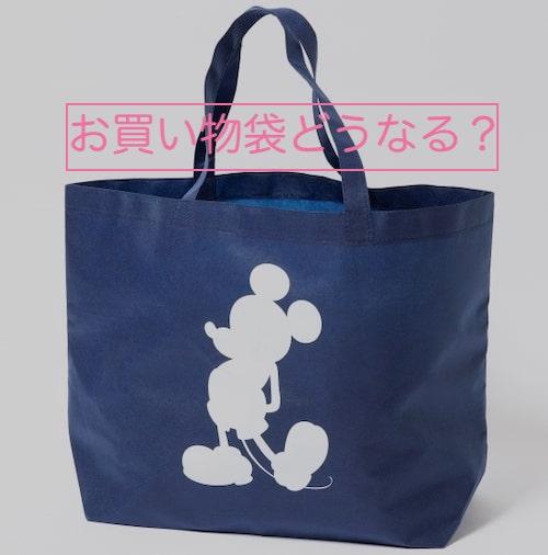 レジ袋(お買い物袋)は、ディズニーでも有料になる?