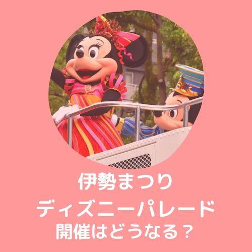 ディズニーパレード 伊勢