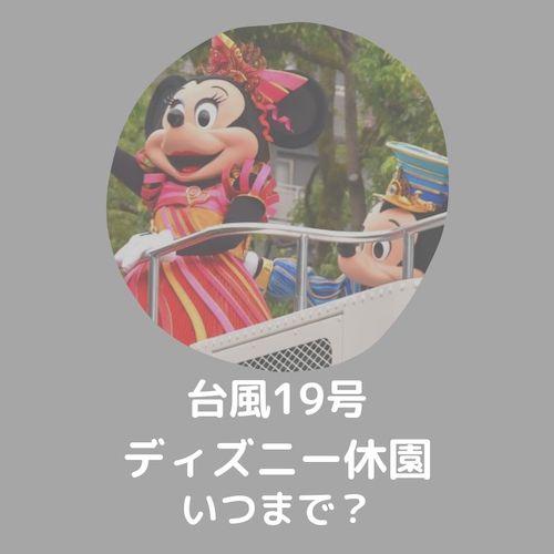 台風19号2019【ディズニー】休園決定