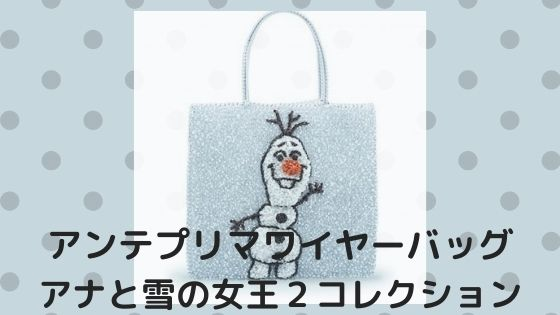 アンテプリマワイヤーバッグ【アナと雪の女王2コレクション】