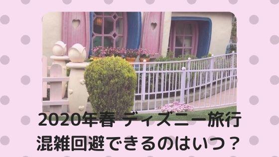 2020年春【ディズニー旅行】