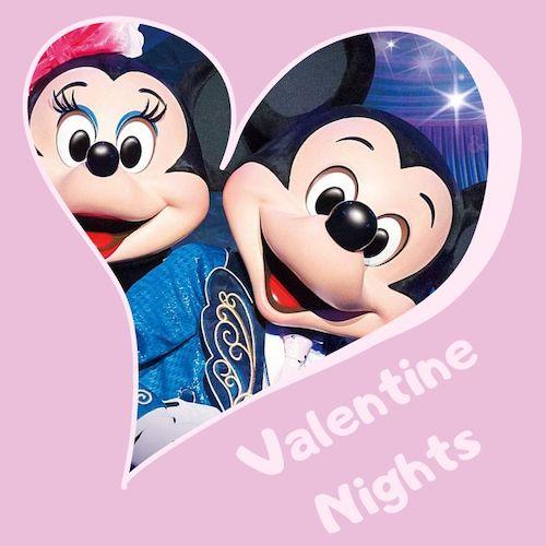 ディズニーバレンタインナイト2020