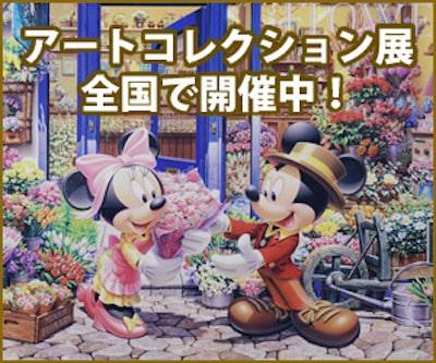 ディズニーアートコレクション展【大阪】はいつからいつまで?開催場所は?