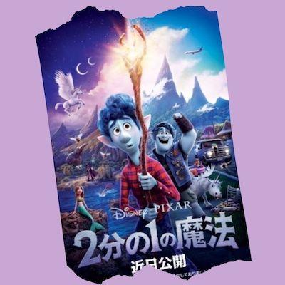 【2分の1の魔法】キャラクターや日本語吹き替えは?