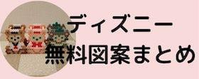 """""""ディズニー大好き Cute Love"""""""