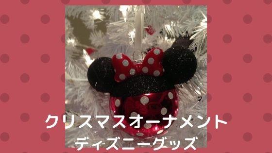 【クリスマスオーナメント】もディズニーで揃えたい〜購入できるおすすめ20点!!