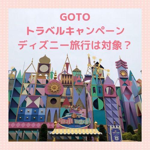 【GOTOトラベルキャンペーン】ディズニー旅行は対象?