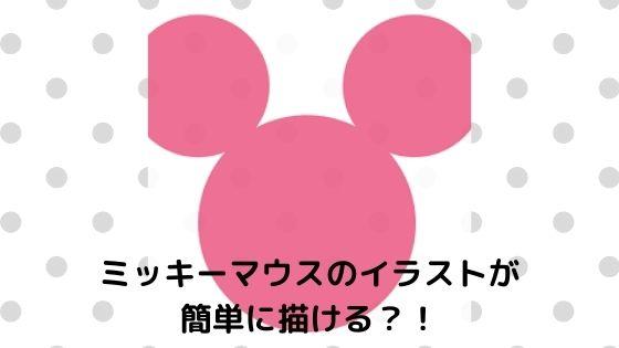 ミッキーマウスのイラスト