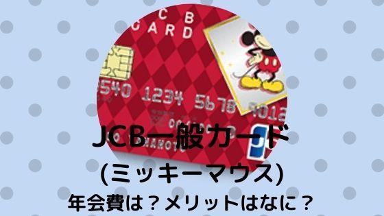 JCB一般カード【ディズニー】年会費は?どんなメリットがある?